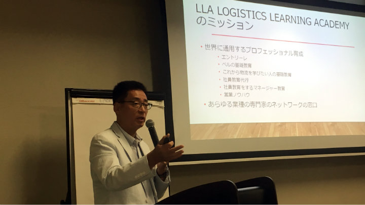 Logistics Learning Academy セミナー Steve Saito
